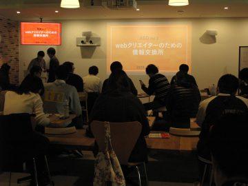 セミナー「webクリエイターのための情報交換所」に参加してきた!