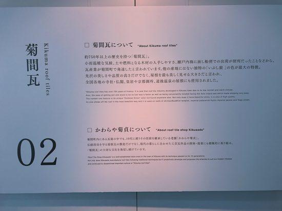 菊間瓦についての解説もありました。