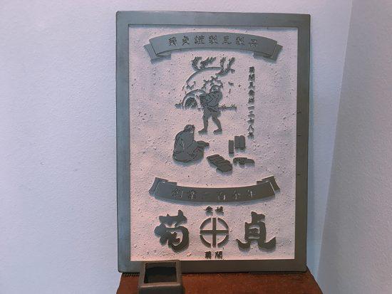 菊間瓦「菊貞」さん。創業三百年以上だそうです!