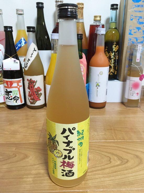 中野BCさんの「紀州のパイナップル梅酒」