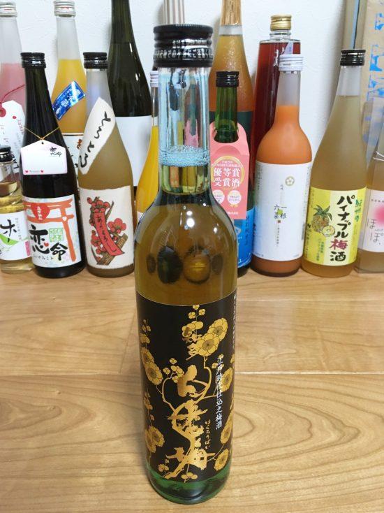 澤田酒造さんの「白老梅」