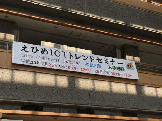 01_ICTセミナー