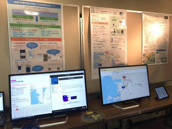 愛媛大学の研究発表。ICTで漁業の手助けができるアプリ開発もしているそうです