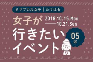 女子が行きたい!おすすめイベント5選【10/15〜10/21】