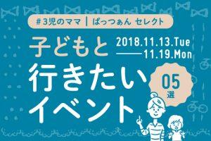 子どもと行こう!おすすめイベント5選【11/13~11/19】