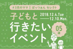 子どもと行こう!おすすめイベント5選【12/04~12/10】