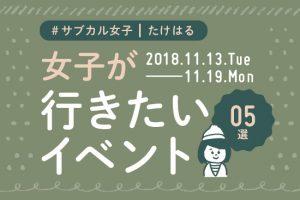 今週行きたい!おすすめイベント5選【11/13〜11/19】
