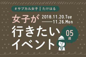 今週行きたい!おすすめイベント5選【11/20〜11/26】