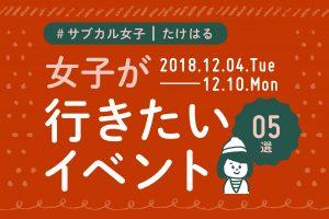 今週行きたい!おすすめイベント5選【12/4~12/10】