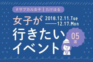 今週行きたい!おすすめイベント5選【12/11〜12/17】