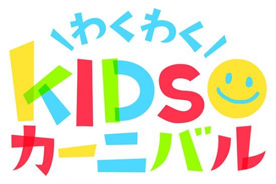 KIDSカーニバルロゴ