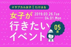 週末に行きたい!おすすめイベント5選【3/26〜4/2】