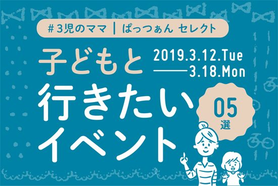 2019_0312-0318_田村
