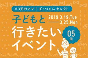 子どもと行こう!おすすめイベント5選【3/19~3/25】