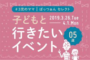 子どもと行こう!おすすめイベント5選【3/26~4/1】